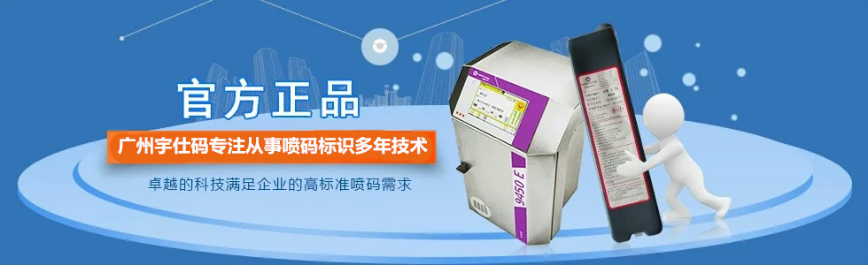 依玛士喷码机_深圳厂家电池批号喷码机,依玛士9450喷码机