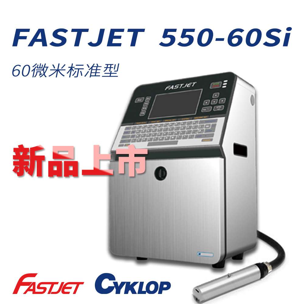 FASTJET 华仕捷-F550-60Si