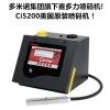 美国进口喜多力CI5200小字符喷码机(Citronix)、墨水价格、稀释剂