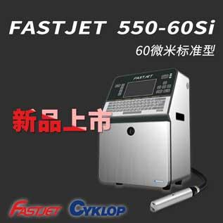小字符喷码机-FASTJET F500系列 打码机包装日期 二维码喷码机