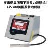 进口喷码机喜多力喷码机CI5300、喜多力小字符打码机Citronix